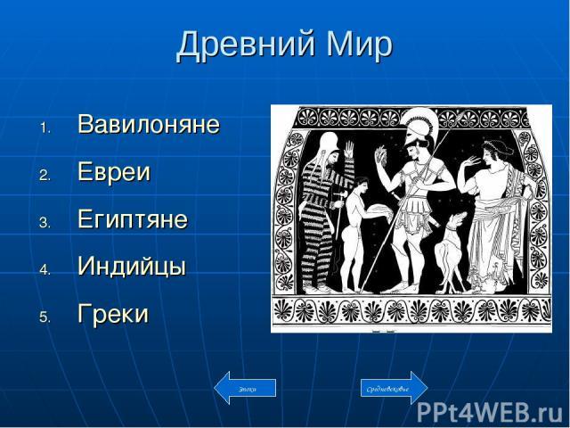 Древний Мир Вавилоняне Евреи Египтяне Индийцы Греки