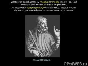ДревнегреческийастрономКлавдийПтолемей (ок.90 – ок.160) обобщил достижения