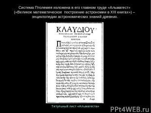 СистемаПтолемеяизложенавегоглавномтруде«Альмагест» («Великоематематичес