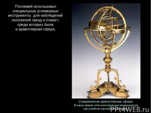 Современнаяармиллярнаясфера. Внашевремяэтаконструкцияприменяется какучеб