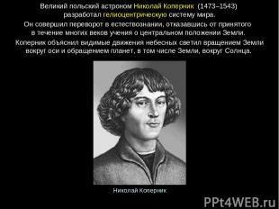 Великийпольскийастроном НиколайКоперник (1473–1543) разработалгелиоцентриче