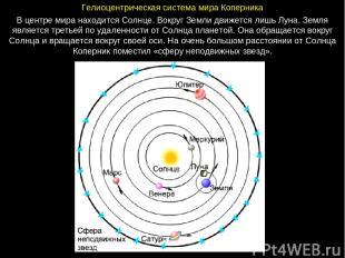 ГелиоцентрическаясистемамираКоперника В центре мира находится Солнце. Вокруг