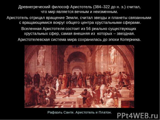 Древнегреческий философ Аристотель (384–322до н.э.) считал, что мирявляетсявечныминеизменным. АристотельотрицалвращениеЗемли, считалзвездыипланетысвязанными свращающимисявокругобщегоцентрахрустальнымисферами. ВселеннаяАристотеля…