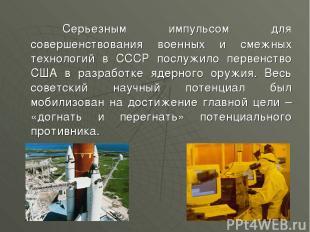 Серьезным импульсом для совершенствования военных и смежных технологий в СССР по