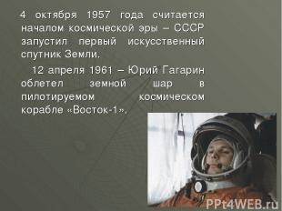 4 октября 1957 года считается началом космической эры – СССР запустил первый иск