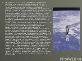 До недавнего времени ученые полагали, что освоение ближнего космоса (околоземног