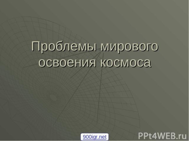 Проблемы мирового освоения космоса 900igr.net