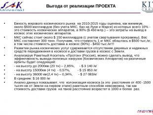 Выгода от реализации ПРОЕКТА Емкость мирового космического рынка на 2010-2015 го