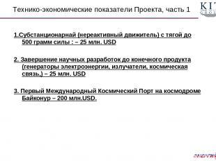 Технико-экономические показатели Проекта, часть 1 1.Субстанционарнай (нереактивн