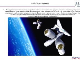 Гостиница в космосе Конструкция космических гостиниц разработана. Можно использо