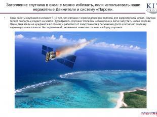 Затопление спутника в океане можно избежать, если использовать наши неракетные Д