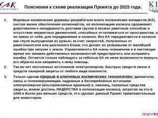Пояснения к схеме реализации Проекта до 2015 года. Мировые космические державы р