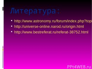 Литература: http://www.astronomy.ru/forum/index.php?topic=1237.0 http://universe