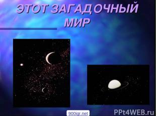 ЭТОТ ЗАГАДОЧНЫЙ МИР 900igr.net