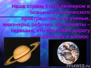 Наша страна стала пионером в освоении космического пространства, а ее ученые, ин