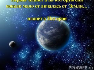 Первая планета на которую они попали мало отличалась от Земли… планета Истории
