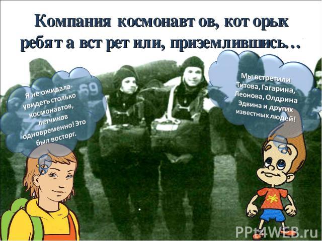Компания космонавтов, которых ребята встретили, приземлившись…