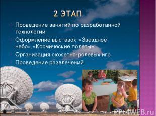 Проведение занятий по разработанной технологии Оформление выставок «Звездное неб