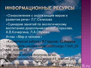 «Ознакомление с окружающим миром и развитие речи» Л.Г.Селихова «Сценарии занятий
