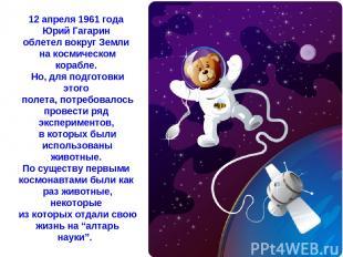 12 апреля 1961 года Юрий Гагарин облетел вокруг Земли на космическом корабле. Но