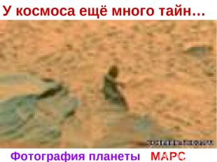 У космоса ещё много тайн… Фотография планеты МАРС