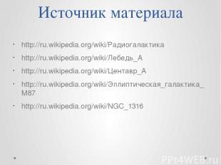 Источник материала http://ru.wikipedia.org/wiki/Радиогалактика http://ru.wikiped