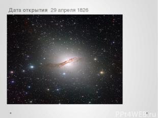 Дата открытия 29 апреля 1826 Радиогалактика Центавр A в видимом свете