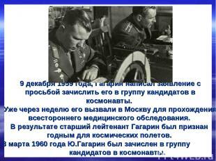 9 декабря 1959 года, Гагарин написал заявление с просьбой зачислить его в группу