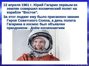 12 апреля 1961 г. Юрий Гагарин первым из землян совершил космический полет на ко
