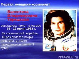 Первая женщина-космонавт Валентина Владимировна Терешкова совершила полет в косм