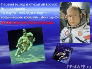 Первый выход в открытый космос был совершён 18 марта 1965 года с борта космическ