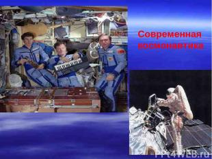Современная космонавтика