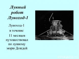 Лунный робот Луноход-1 Луноход-1 в течение 11 месяцев путешествовал по лунному м