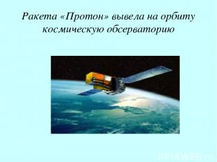Ракета «Протон» вывела на орбиту космическую обсерваторию