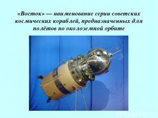 «Восток» — наименование серии советских космических кораблей, предназначенных дл