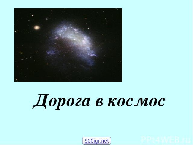 Дорога в космос 900igr.net