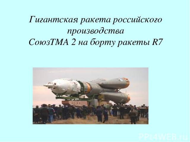 Гигантская ракета российского производства СоюзTMA 2 на борту ракеты R7