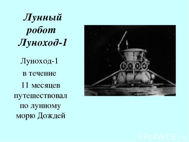 Лунный робот Луноход-1 Луноход-1 в течение 11 месяцев путешествовал по лунному морю Дождей