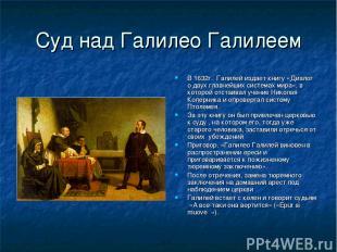 Суд над Галилео Галилеем В 1632г. Галилей издает книгу «Диалог о двух главнейших