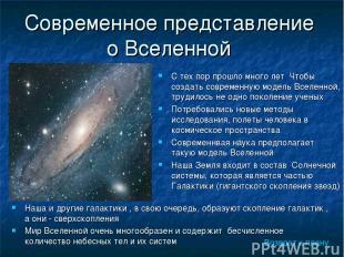 Современное представление о Вселенной С тех пор прошло много лет Чтобы создать с