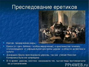 Преследование еретиков Еретик, приверженец веры Ереси (от греч. hairesis - особо