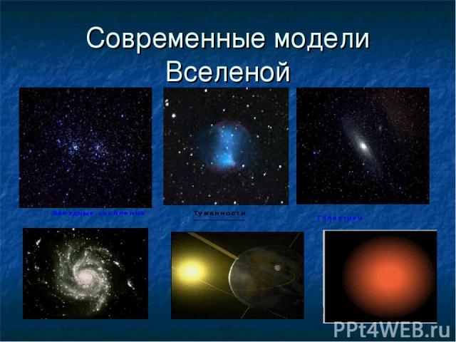 Современные модели Вселеной