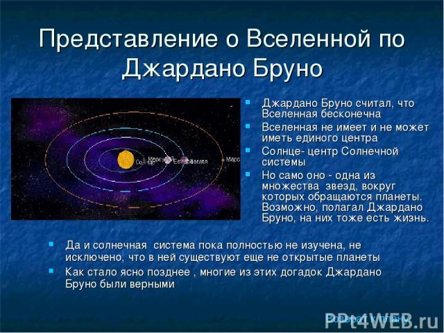 Представление о Вселенной по Джардано Бруно Возврат к плану Джардано Бруно считал, что Вселенная бесконечна Вселенная не имеет и не может иметь единого центра Солнце- центр Солнечной системы Но само оно - одна из множества звезд, вокруг которых обра…