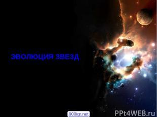 ЭВОЛЮЦИЯ ЗВЕЗД 900igr.net