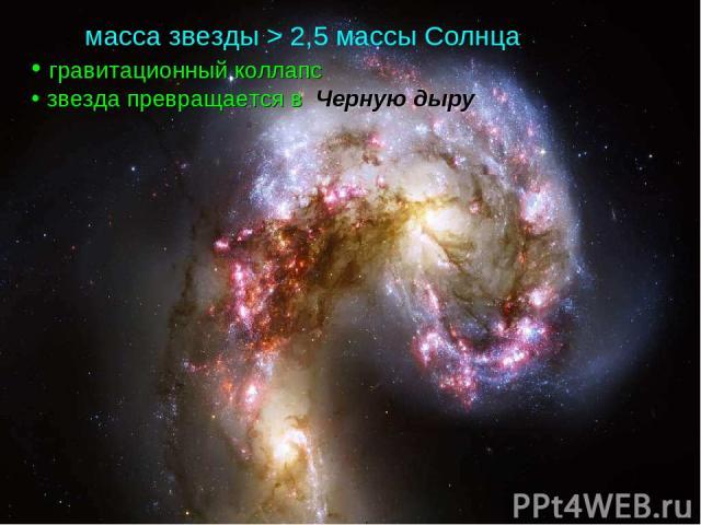 масса звезды > 2,5 массы Солнца гравитационный коллапс звезда превращается в Черную дыру