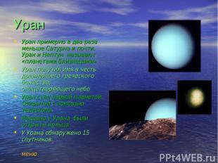 Уран Уран примерно в два раза меньше Сатурна и почти. Уран и Нептун называют «пл