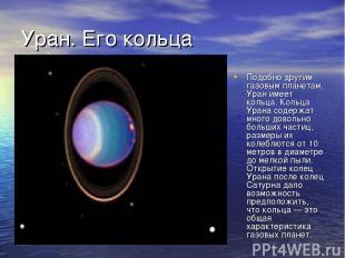 Уран. Его кольца Подобно другим газовым планетам, Уран имеет кольца. Кольца Уран