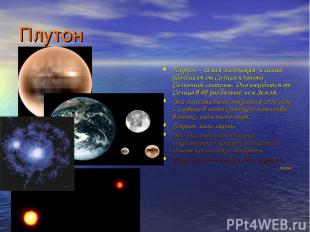 Плутон Плутон – самая маленькая и самая удалённая от Солнца планета Солнечной си