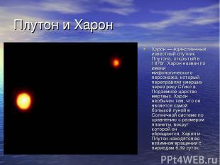 Плутон и Харон Харон — единственный известный спутник Плутона, открытый в 1978г.
