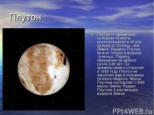 Плутон Плутон — крошечная холодная планета, расположенная в 40 раз дальше от Сол